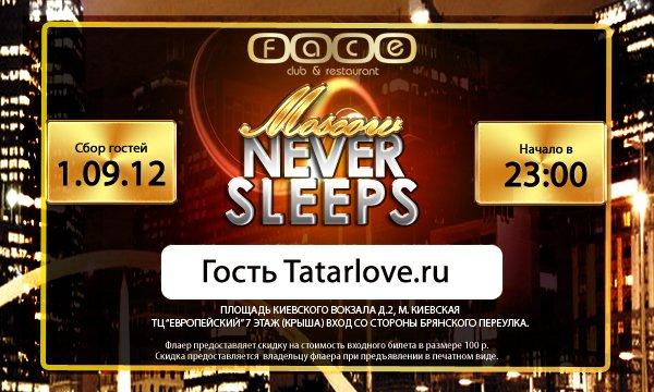 татарский сайт татары знакомятся здесь