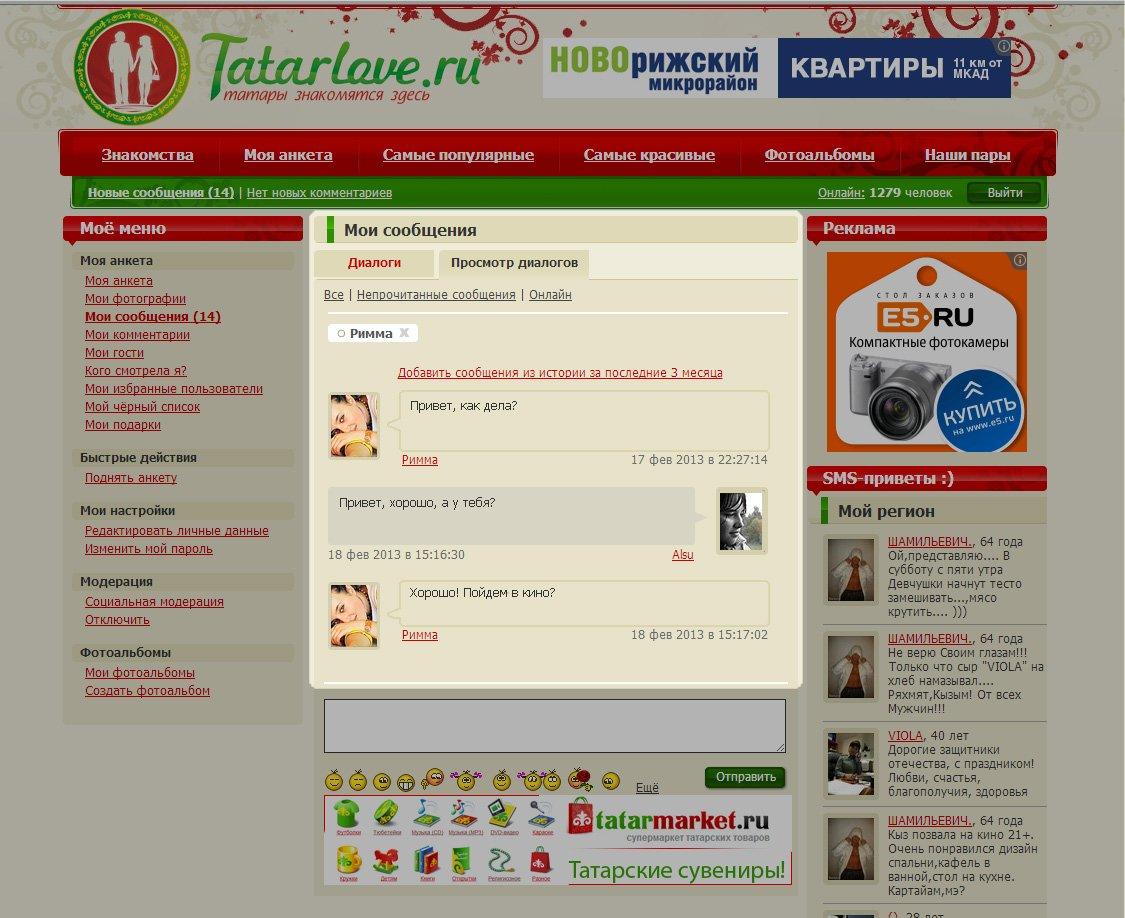 Знакомство татары лове